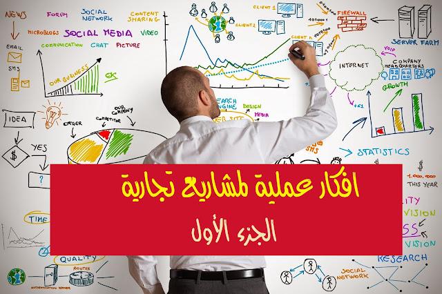 افكار مشاريع تجارية، افكار مشاريع صغيرة
