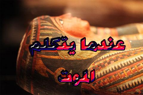 """حوار مع """"الموت"""""""