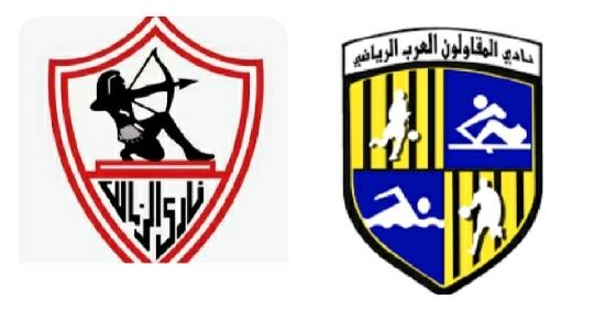 المقاولون العرب والزمالك