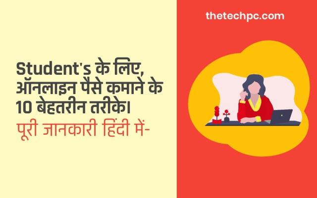 Online online jobs for student to earn money, 10 popular jobs जिनसे स्टूडेंट घर बैठे पैसे कमा सकते है-