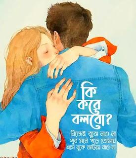 50+ Best Bangla Love SMS (ভালোবাসার মেসেজ) For Wife,Girlfriend & Husband