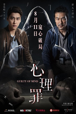 Guilty of Mind (2017) 300MB Full Hindi Dubbed Movie Download 480p Web-DL