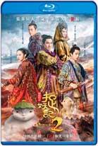 Zhuo yao ji 2 (2018) HD 720p Subtitulados