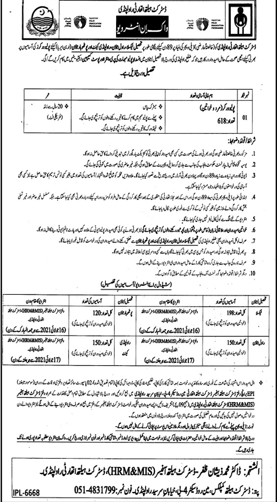 District Health Authority Rawalpindi Latest Jobs For Polio Workers 2021