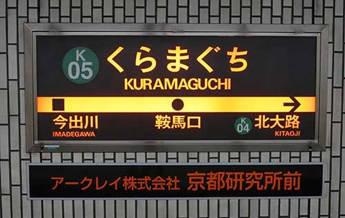 Kuramaguchi Station on the Karasuma Line.