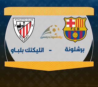 مباراة برشلونة وأتلتيك بيلباو