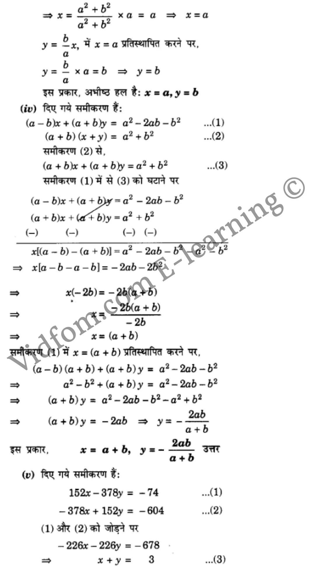 class 10 maths chapter 3 hindi medium 58