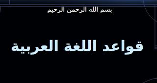 Pengertian Wawu Ma'iyyah dan Syarat Maf'ul Ma'ah