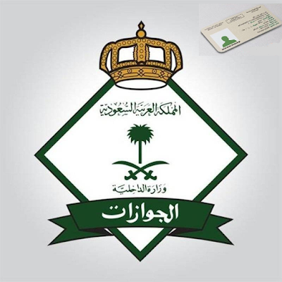 تجديد هوية مقيم السعودية