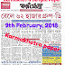 Karmakshetra news paper 9th February, 2018 | Bengali Newspaper Karmakshetra Pdf download