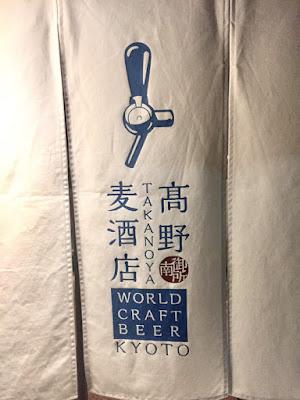 髙野麦酒店 TAKANOYA