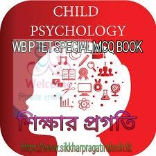 CHILD PSYCHOLOGY OR EVS MCQ BOOK পিডিএফ ডাউনলোড করুন
