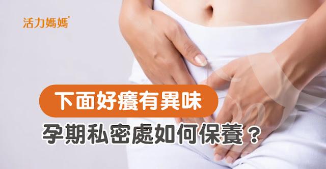 孕期私密處癢、懷孕私密處有異味