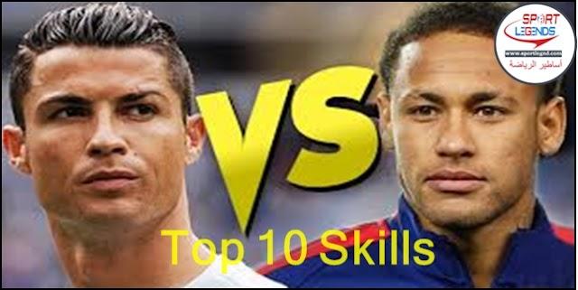 رونالدو vs نيمار أفضل عشر مهارات / Top 10 Skills