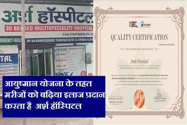 arsh-hospital-faridabad-get-bronze-quality-certificate-pmaby-qci-nha
