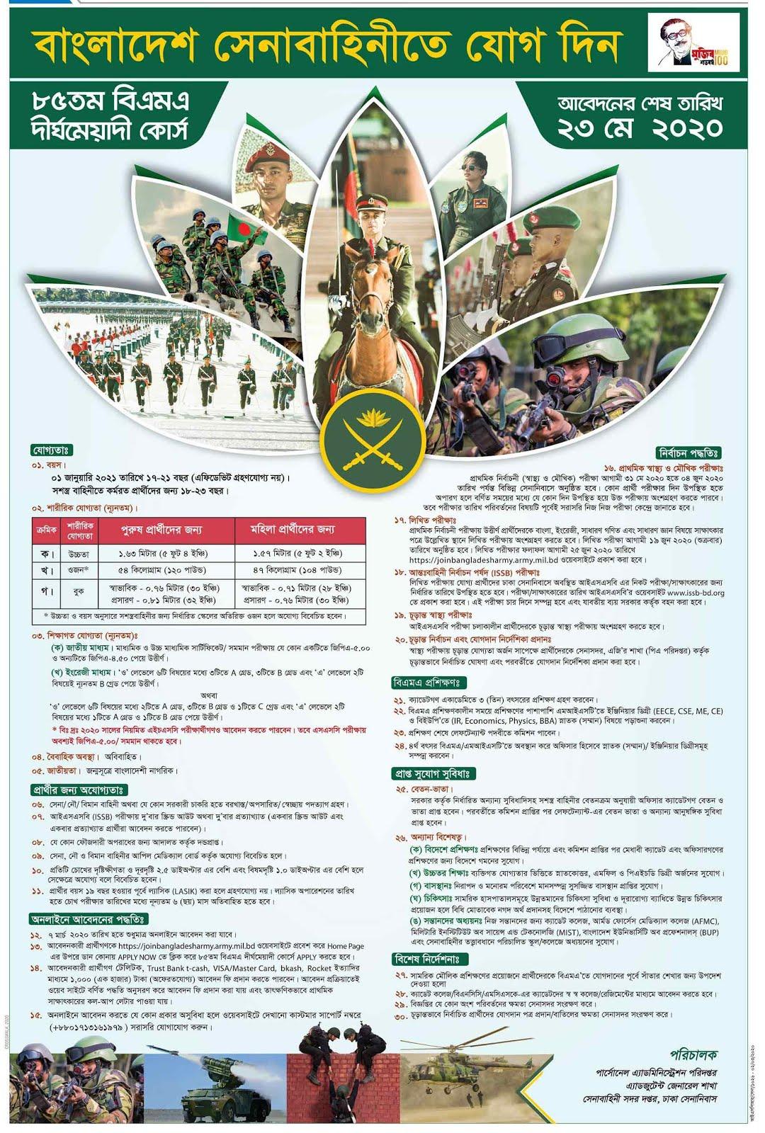 এসএসসি ও এইচএসসি পাসে সেনাবাহিনীতে চাকরির সুযোগ - sena bahini job circular 2020