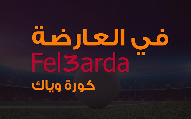 في العارضة Fel3arda أهم مباريات اليوم بث مباشر