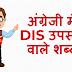 अंग्रेजी में DIS उपसर्ग वाले शब्द - List Of English words prefix with DIS