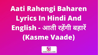 Aati Rahengi Baharen Lyrics In Hindi And English - आती रहेंगी बहारें (Kasme Vaade)