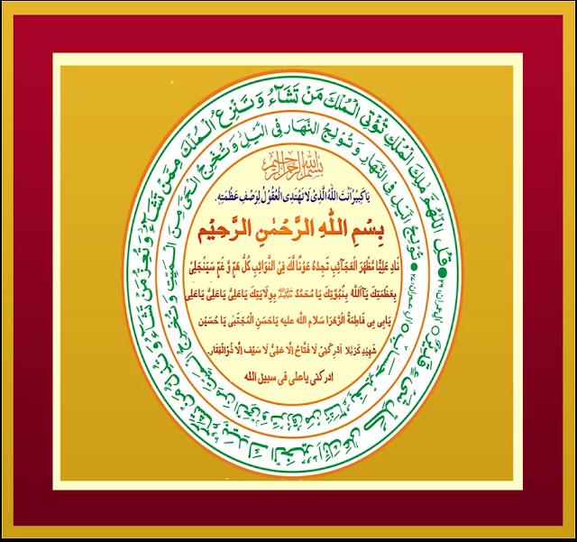 3d-naqsh-naad-e-ali-https://www.naadeali.com/
