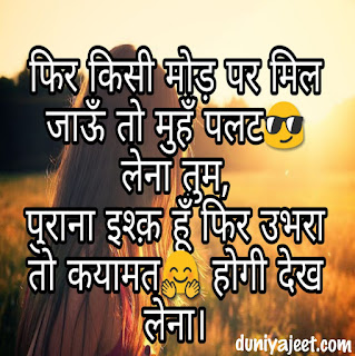 Fb Whatsapp DP Love Status in Hindi