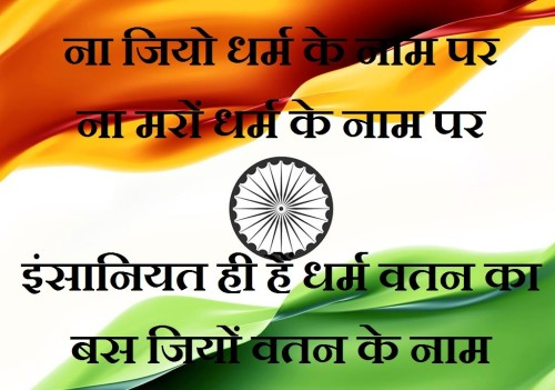 Happy Republic Day Sms Text Messages Quotes 2019