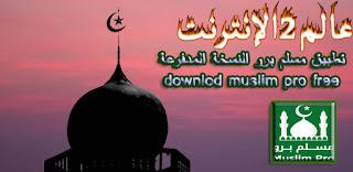 معلومات حول برنامج اوقات الصلاة مسلم برو 2020 muslim pro النسخة المدفوعة