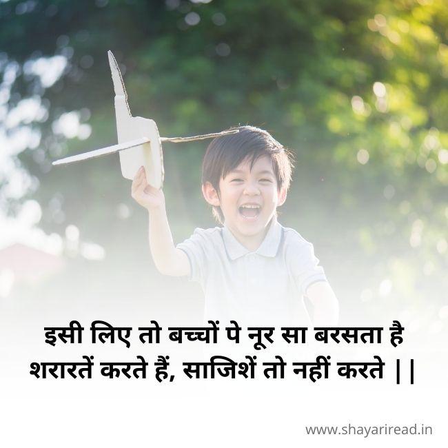 Hindi Two Lines Shayari