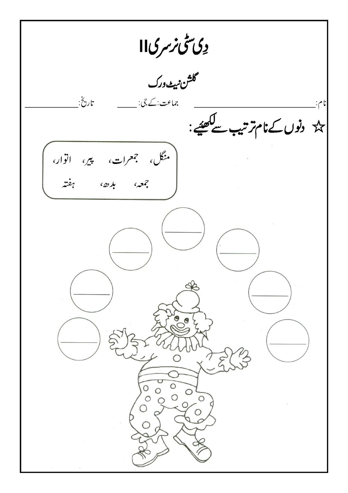 SR Gulshan The City Nursery-II: Urdu Worksheet