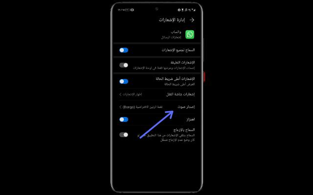 الإعدادات > التطبيقات > واتساب > الإشعارات > إشعارات الرسائل > إصدار صوت