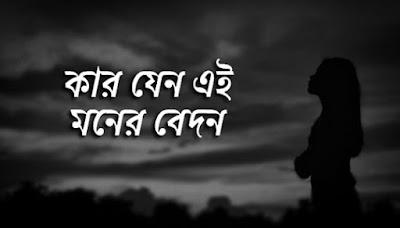 Kar Jeno Ei Moner Bedon Lyrics (কার যেন এই মনের বেদন)