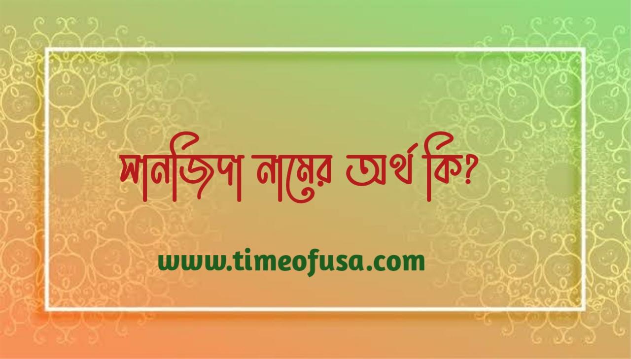 সানজিদা শব্দের অর্থ কি ?, Sanjida, সানজিদা নামের আরবি অর্থ কি, Sanjida meaning, সানজিদা নামের ইসলামিক অর্থ কী ?,  Sanjida meaning bangla, সানজিদা নামের অর্থ কি ?, Sanzida meaning in Bangla,  Sanjida meaning in Bangla, Sanzida meaning bangla, সানজিদা কি ইসলামিক নাম, Sanjida meaning in bengali, সানজিদা অর্থ কি ?, Sanzida meaning, Sanjida name meaning in Bengali, সানজিদা অর্থ,  Sanjida namer ortho, Sanzida নামের অর্থ, সানজিদা, Sanzida namer ortho,  Sanjida নামের অর্থ, Sanzida, Sanzida name meaning in Bengali, Sanzida meaning in bengali