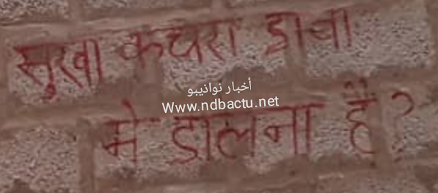 """و يبدو ان أحد عمال الشركة الهنود قد تعاطف مع البلدية ، حيث كتب جملا باللغة الهندية ينصح فيها ب : مواصلة المطالب """""""