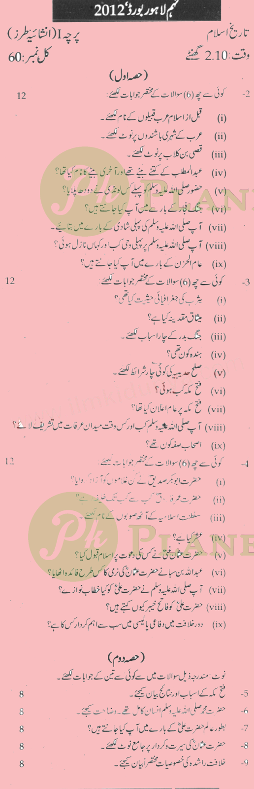 Past Papers of 9th Class Lahore Board 2012 History of Islam