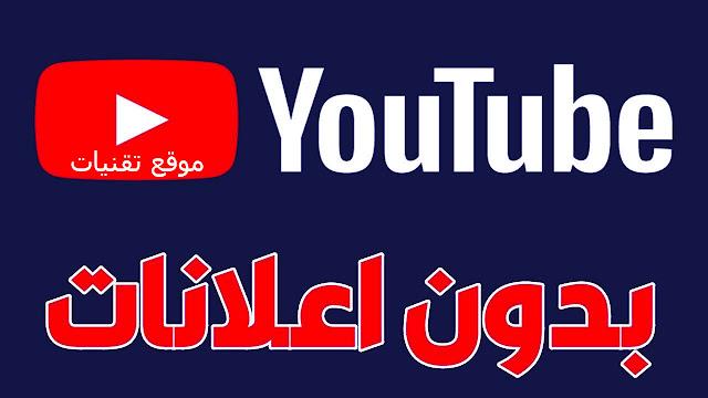 افضل طريقة لمشاهدة فيديو اليوتيوب بدون اعلانات مزعجة