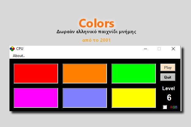 «Colors» - Δωρεάν ελληνικό παιχνίδι μνήμης