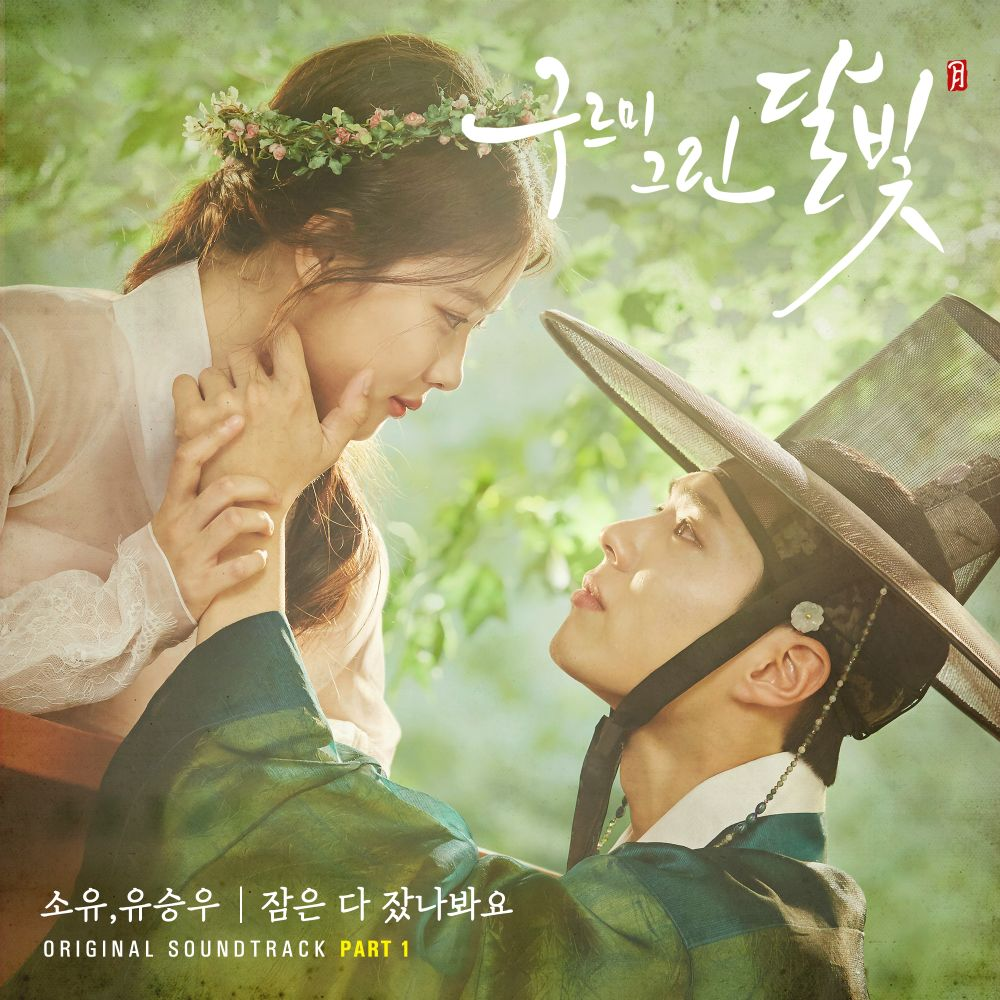 SOYOU, YU SEUNGWOO – Moonlight Drawn by Clouds OST Part.1 (FLAC)