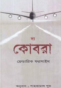The Cobra anubad ebook