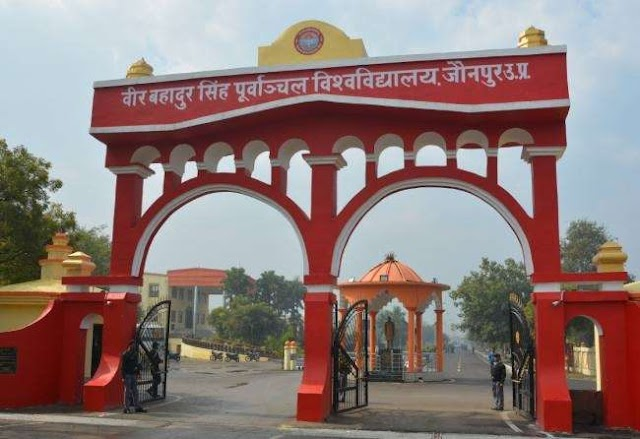 Veer Bahadur Singh Purvanchal University Jaunpur Admission Form 2020