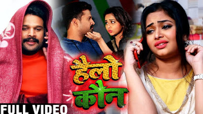 Hello Koun - Ritesh Pandey New Bhojpuri Rap Song