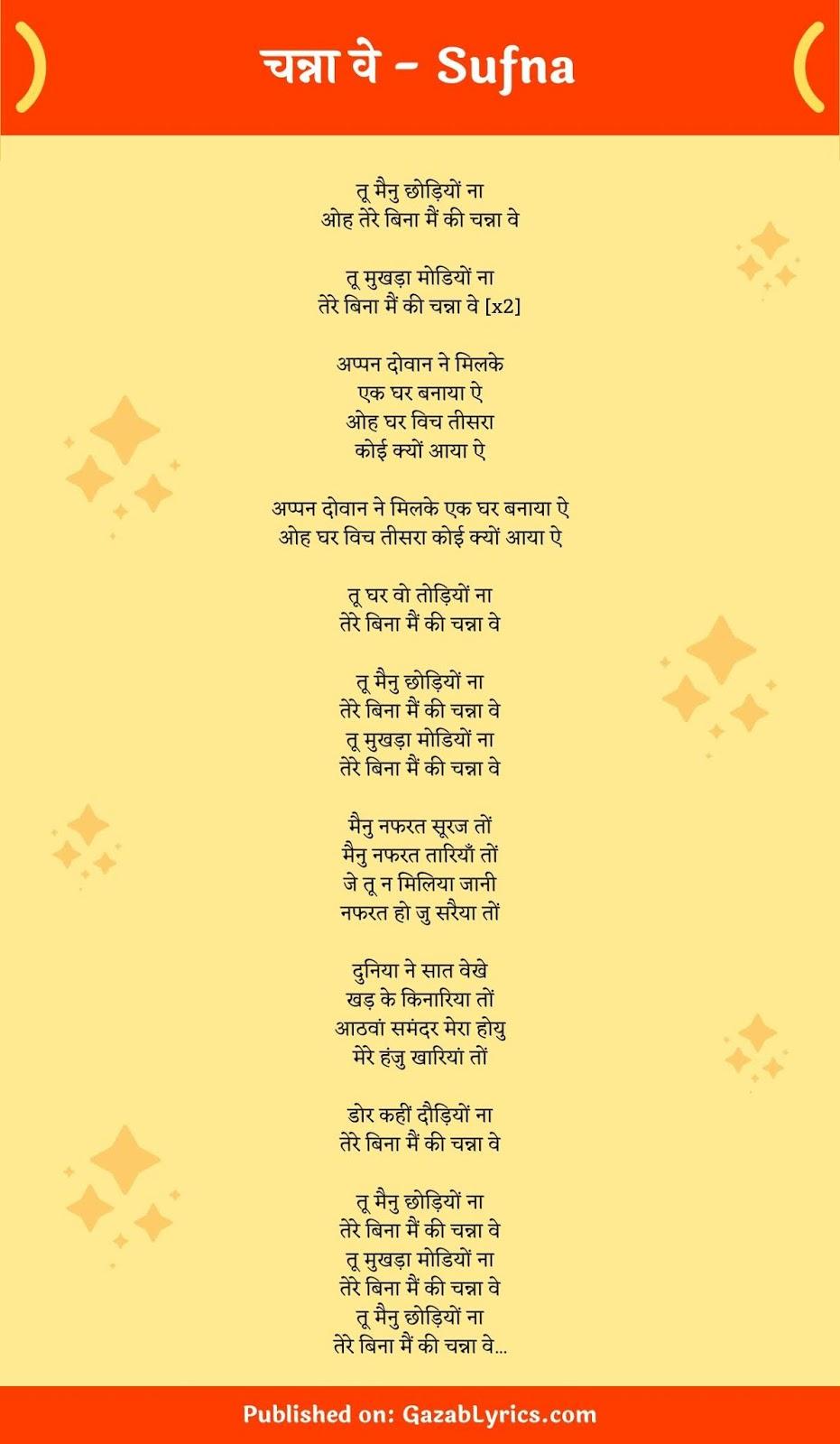 Channa Ve song lyrics image