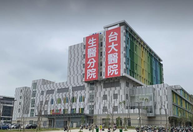 台大醫院(生技園區)