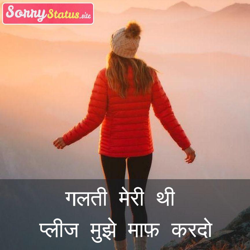 Best Sorry Status in Hindi