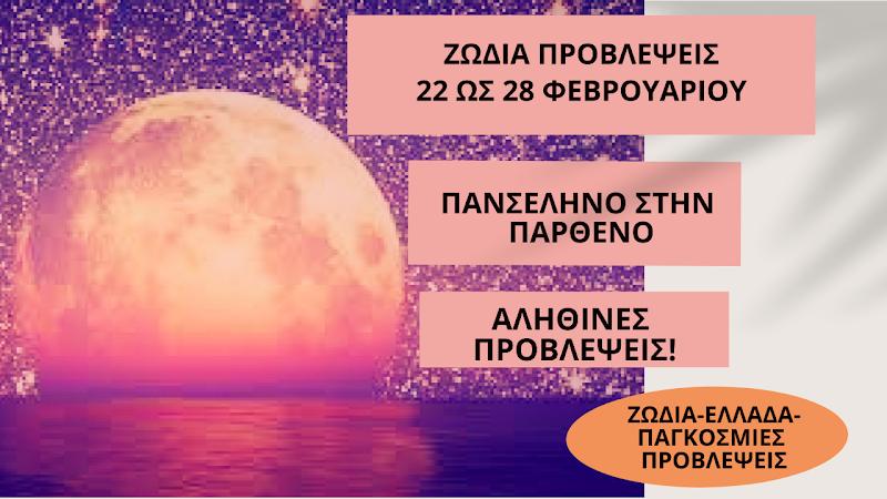 ΠΡΟΒΛΕΨΕΙΣ ΖΩΔΙΩΝ 22 ΩΣ 28 ΦΕΒΡΟΥΑΡΙΟΥ ΚΑΙ PLUS ΠΡΟΒΛΕΨΕΙΣ ΠΑΝΣΕΛΗΝΟΥ! Hunger Moon Ή Snow Moon