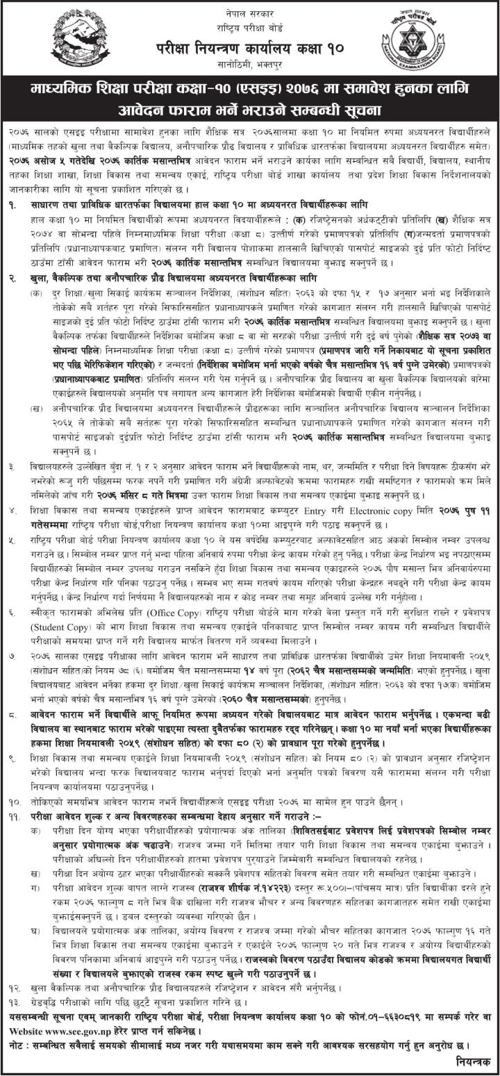 SEE 2076 Exam Application Form Fill-up Notice