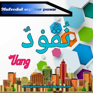 bahasa arab uang