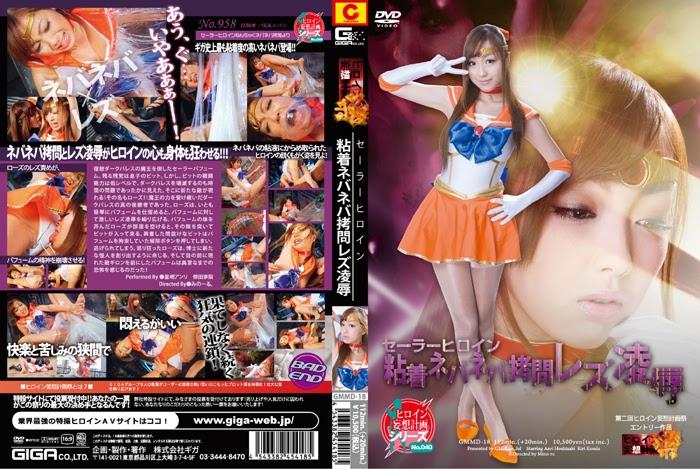 GMMD-18 Sailor Heroine – Penyerahan Lesbian Cair Lengket