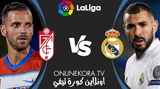 مشاهدة مباراة ريال مدريد وغرناطة بث مباشر اليوم 13-05-2021 في الدوري الإسباني