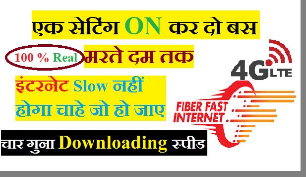 jio phone aur sim ki internet speed kaise badaye, jio phone and sim apn setting trick, how to increase internet speed trick in hindi, how to increase jio phone-sim internet speed in android in hindi, internet downlosding speed kaise badaye