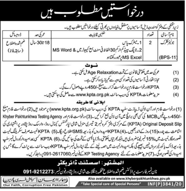 KP Forest Department New Jobs October 2020
